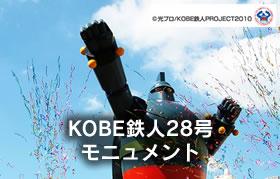 KOBE鉄人28号モニュメント