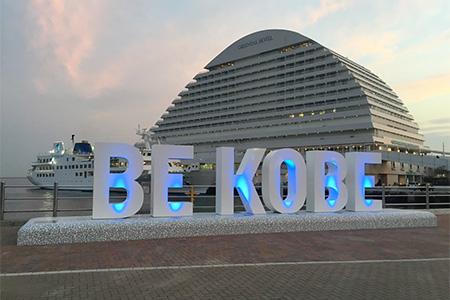 神戸開港150周年記念 BE KOBE モニュメント