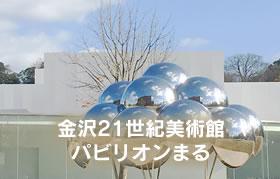 金沢21世紀美術館パビリオンまる